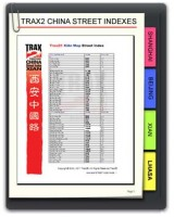 7 page XiAn Street Index Book